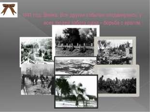 1941 год. Война. Все другие события отодвинулись, у всех людей забота одна –