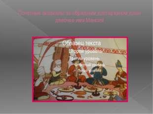 Почетные аксакалы за обрядным дастарханом дали девочке имя Мансия