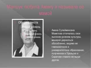 Маншук любила Амину и называла ее мамой Амина Сулейменовна Маметова отличалас
