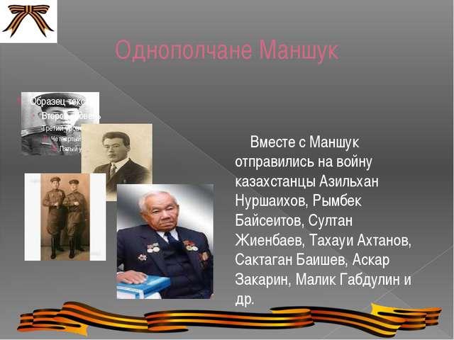 Однополчане Маншук Вместе с Маншук отправились на войну казахстанцы Азильхан...