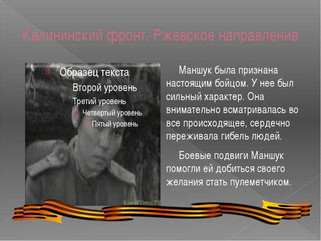 Калининский фронт, Ржевское направление Маншук была признана настоящим бойцом...