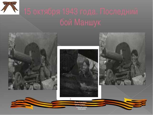 15 октября 1943 года. Последний бой Маншук