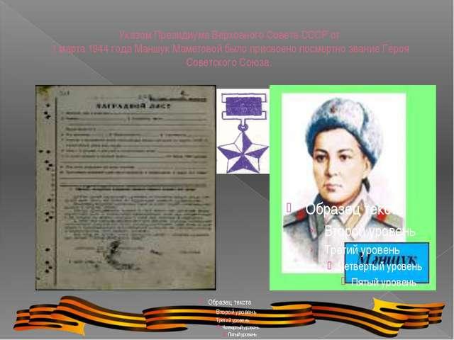 Указом Президиума Верховного Совета СССР от 1 марта 1944 года Маншук Маметов...