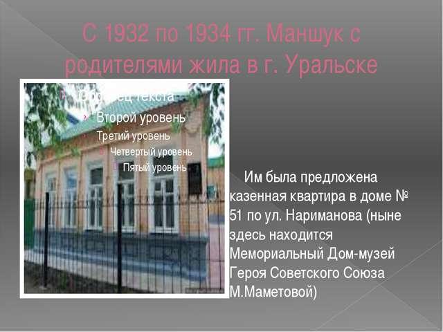 С 1932 по 1934 гг. Маншук с родителями жила в г. Уральске Им была предложена...
