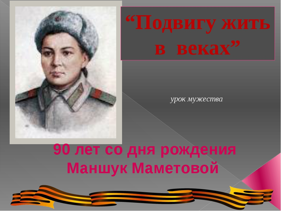 """урок мужества """"Подвигу жить в веках"""" 90 лет со дня рождения Маншук Маметовой"""
