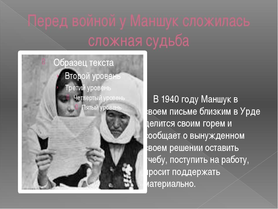Перед войной у Маншук сложилась сложная судьба В 1940 году Маншук в своем пис...