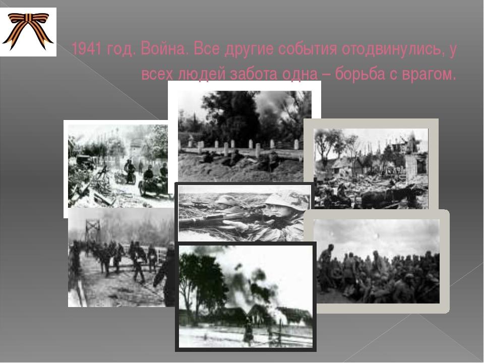 1941 год. Война. Все другие события отодвинулись, у всех людей забота одна –...
