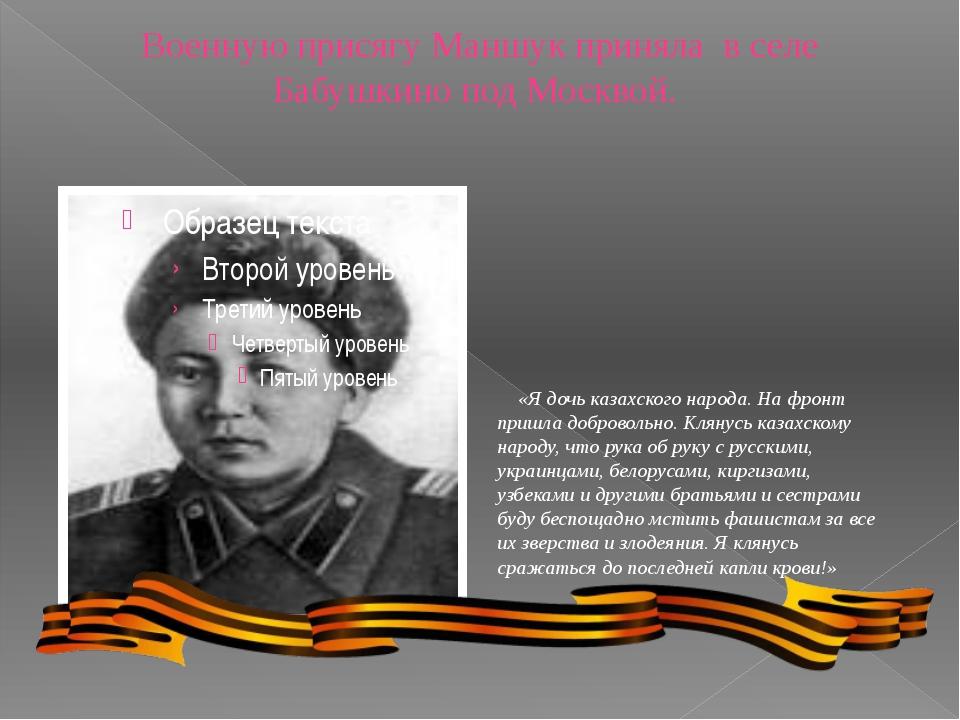 Военную присягу Маншук приняла в селе Бабушкино под Москвой. «Я дочь казахско...