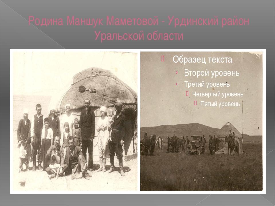 Родина Маншук Маметовой - Урдинский район Уральской области