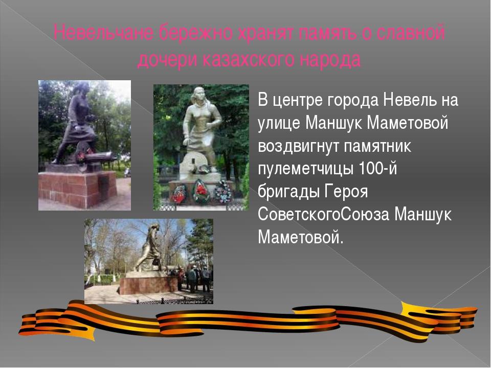 Невельчане бережно хранят память о славной дочери казахского народа В центре...