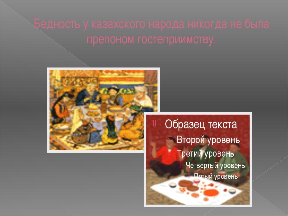 Бедность у казахского народа никогда не была препоном гостеприимству.
