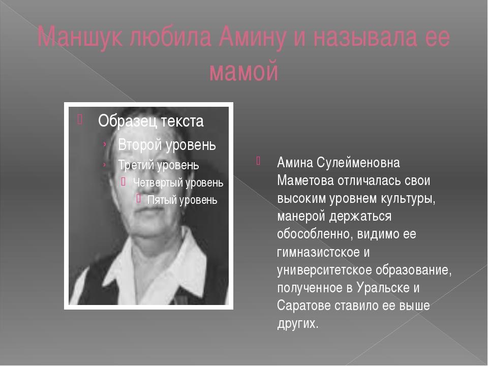 Маншук любила Амину и называла ее мамой Амина Сулейменовна Маметова отличалас...