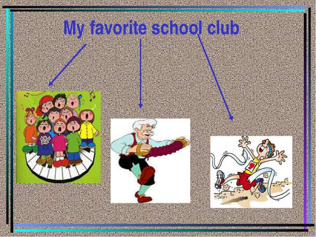 Му favorite school club
