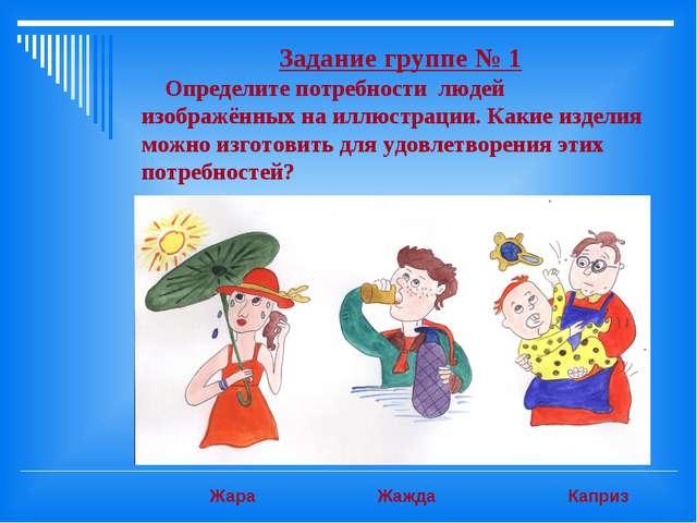 Задание группе № 1 Определите потребности людей изображённых на иллюстрации....