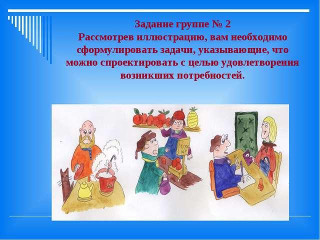 Задание группе № 2 Рассмотрев иллюстрацию, вам необходимо сформулировать зад...