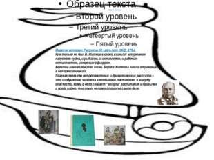 Борис Житков Морские истории: Рассказы. М.: Дет.лит. 1972. 175 с. Кем только