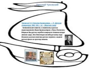 Николай Чуковский Чуковский Н. К.Капитан Крузенштерн.— Л.: Детская литерат