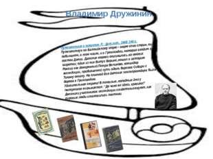 Владимир Дружинин Путешествие с троллем. Л.: Дет.лит., 1968. 240 с. Путешест