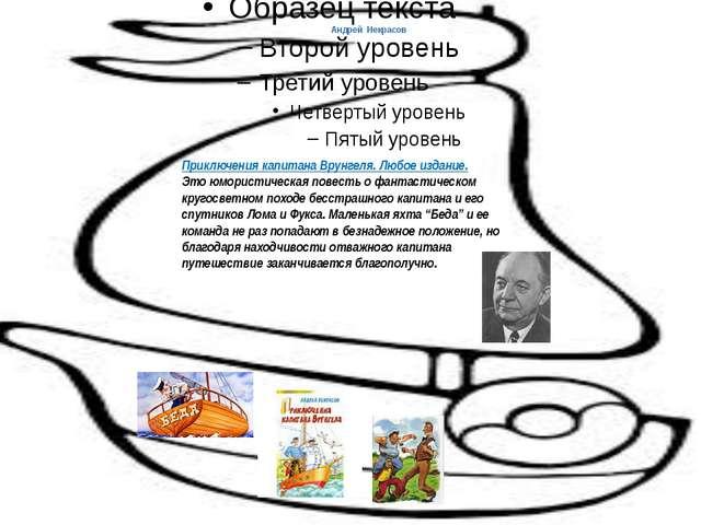 Андрей Некрасов Приключения капитана Врунгеля. Любое издание. Это юмористиче...
