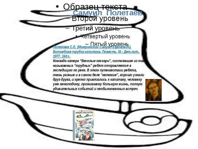 Самуил Полетаев Полетаев С.Е. (Мимримский Самуил Ефимович). Волшебная трубка...