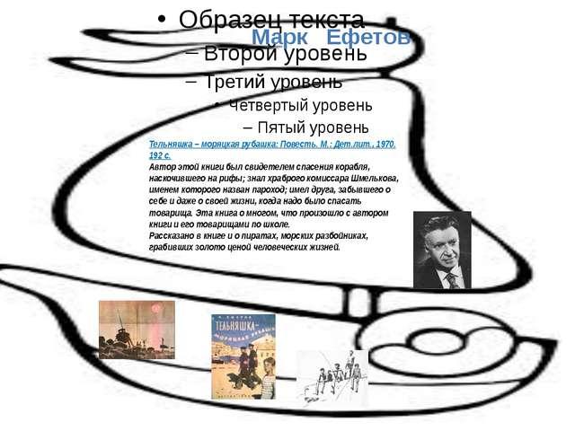 Марк Ефетов Тельняшка – моряцкая рубашка: Повесть. М.: Дет.лит., 1970. 192 с...