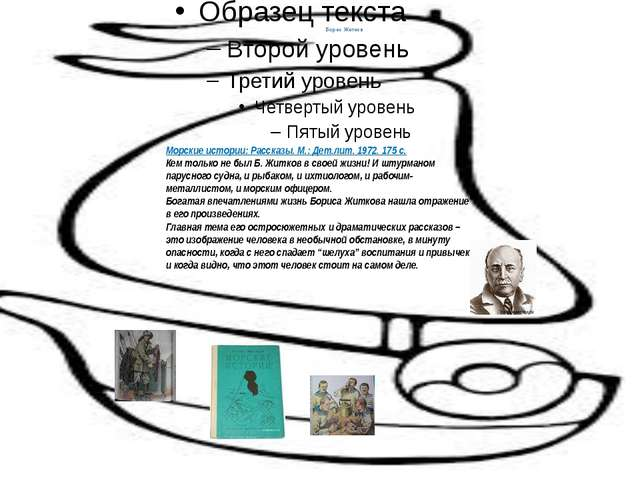 Борис Житков Морские истории: Рассказы. М.: Дет.лит. 1972. 175 с. Кем только...