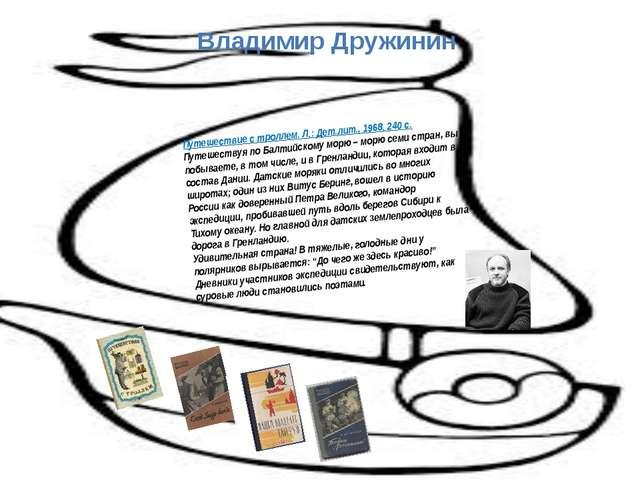 Владимир Дружинин Путешествие с троллем. Л.: Дет.лит., 1968. 240 с. Путешест...