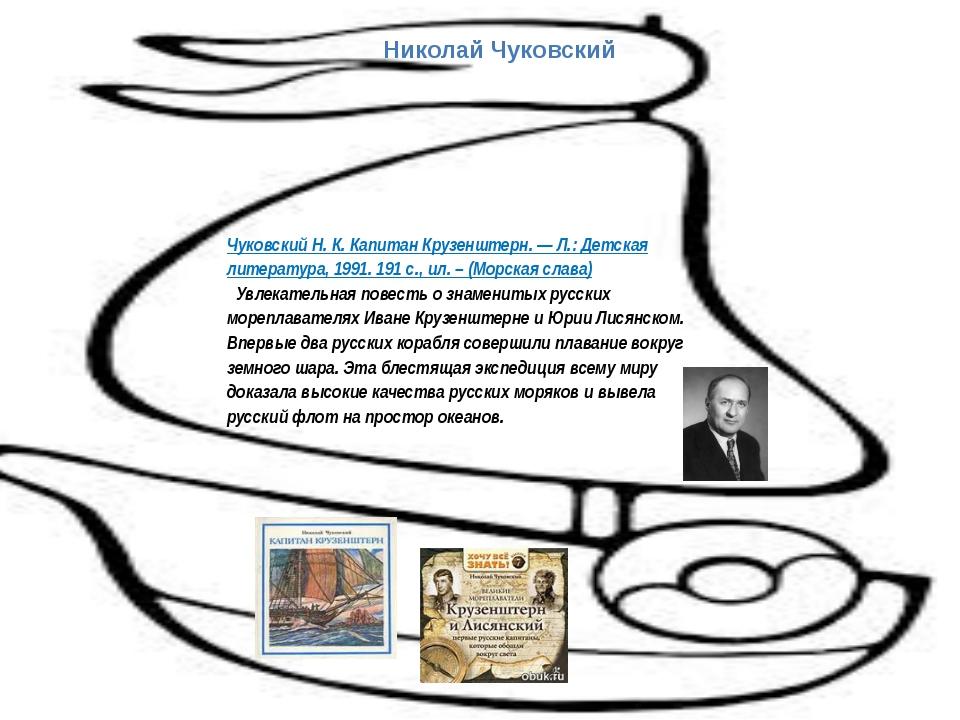 Николай Чуковский Чуковский Н. К.Капитан Крузенштерн.— Л.: Детская литерат...
