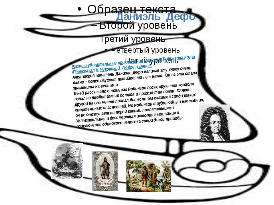 Даниэль Дефо Жизнь и удивительные приключения морехода Робинзона Крузо /Пере...