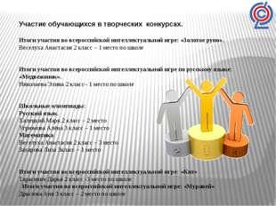 Участие обучающихся в творческих конкурсах.  Итоги участия во всероссийской