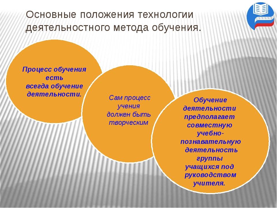 Основные положения технологии деятельностного метода обучения. Процесс обучен...