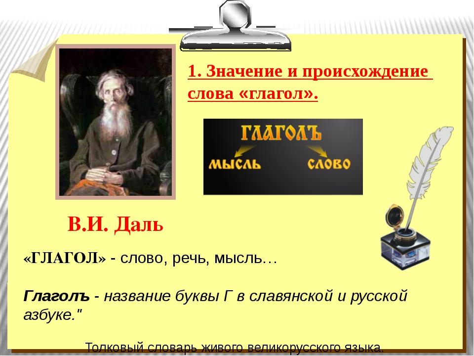 В.И. Даль «ГЛАГОЛ» - слово, речь, мысль… Глаголъ - название буквы Г в славянс...