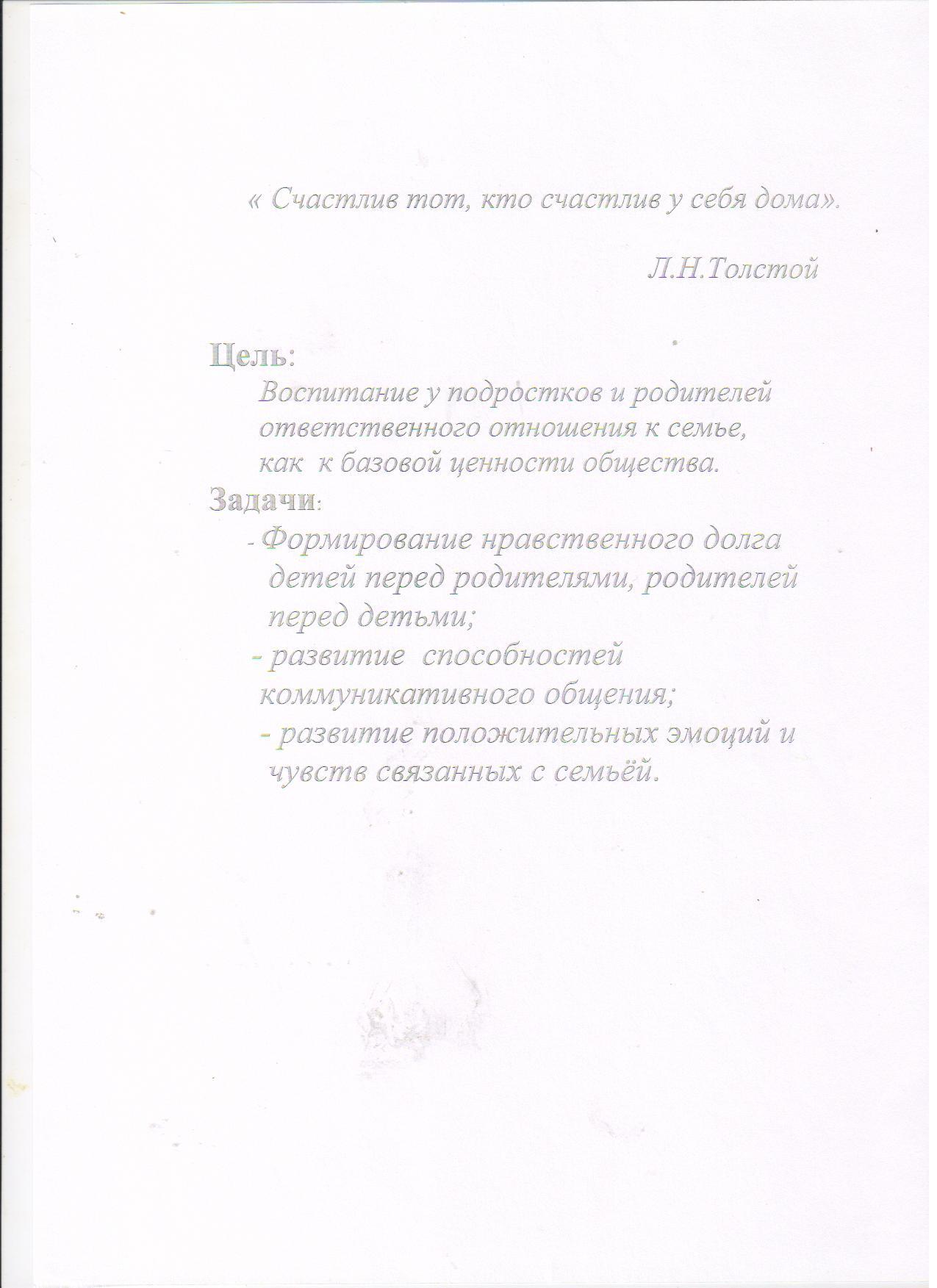 C:\Documents and Settings\Пользователь\Рабочий стол\сканирование\Изображение 032.jpg