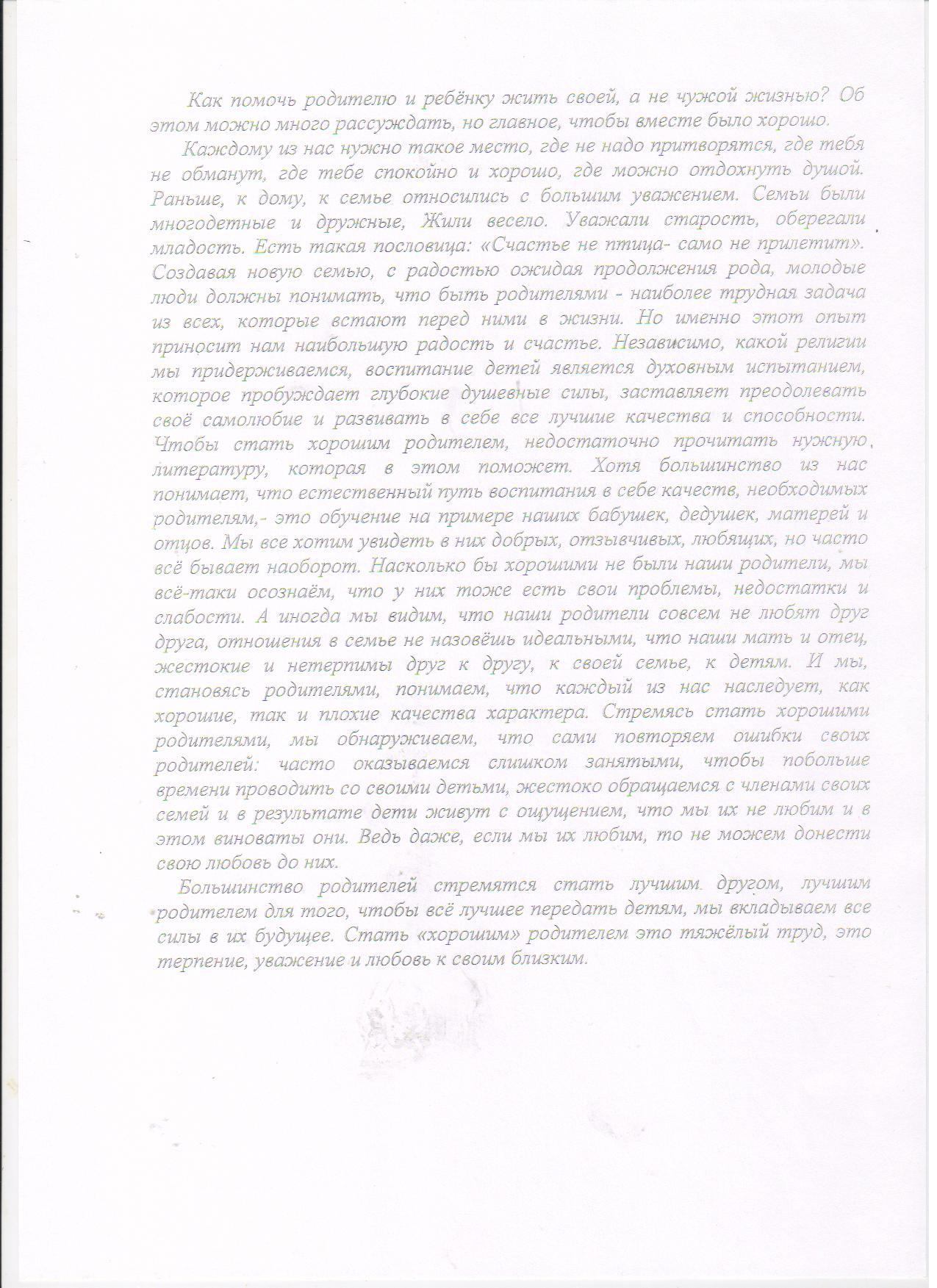 C:\Documents and Settings\Пользователь\Рабочий стол\сканирование\Изображение 035.jpg