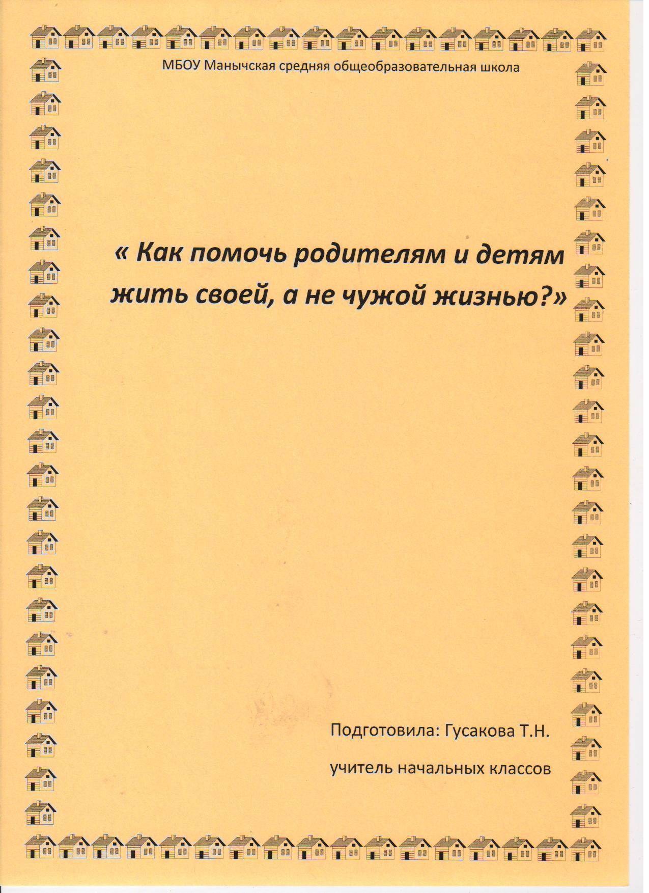 C:\Documents and Settings\Пользователь\Рабочий стол\сканирование\Изображение 031.jpg