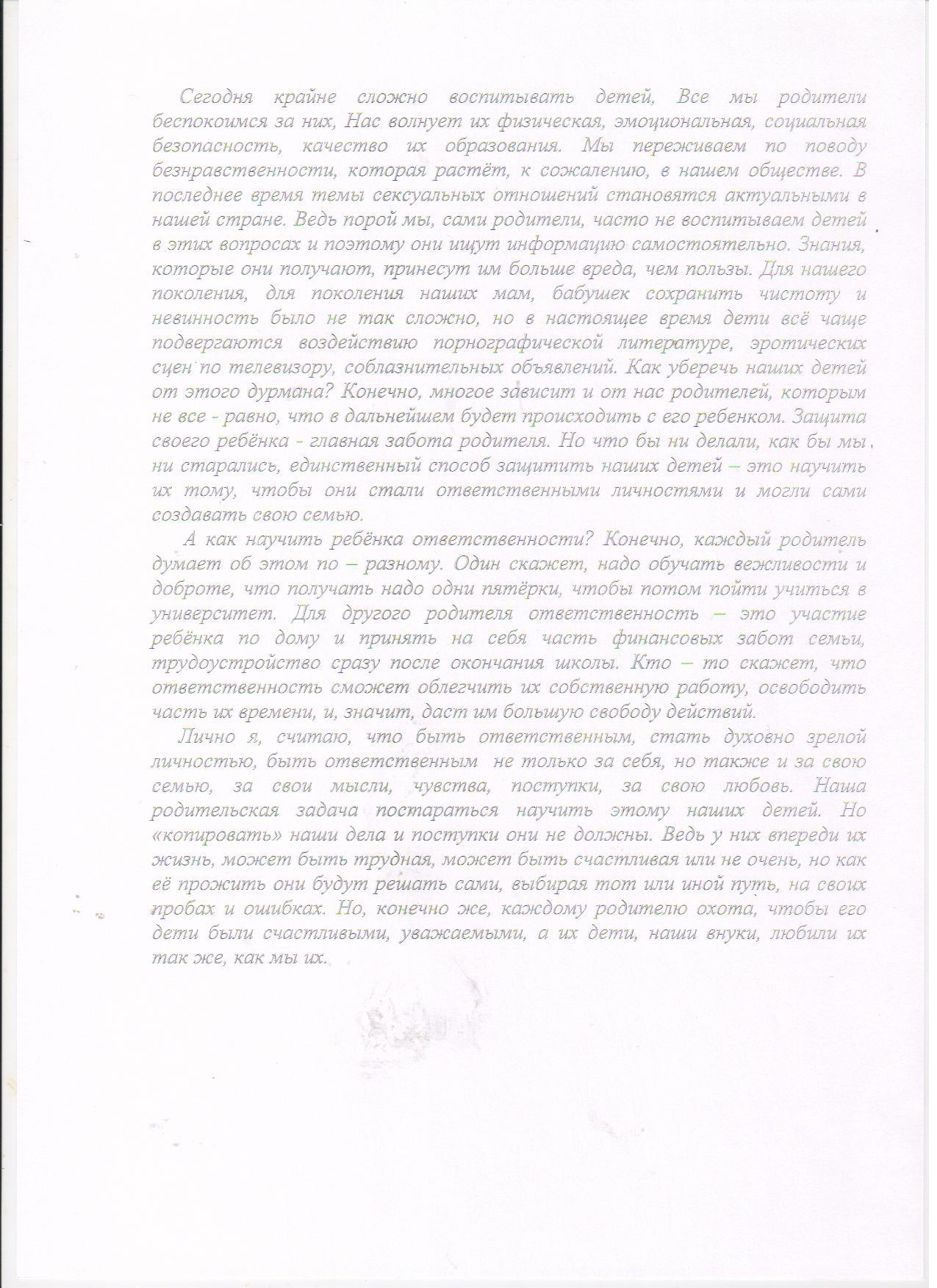 C:\Documents and Settings\Пользователь\Рабочий стол\сканирование\Изображение 034.jpg