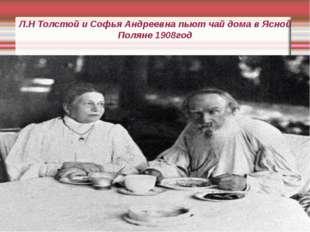 Л.Н Толстой и Софья Андреевна пьют чай дома в Ясной Поляне 1908год