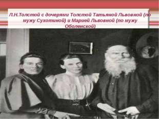 Л.Н.Толстой с дочерями Толстой Татьяной Львовной (по мужу Сухотиной) и Марией