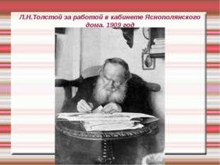 Л.Н.Толстой за работой в кабинете Яснополянского дома. 1909 год