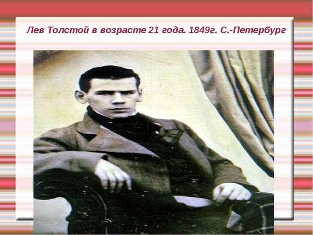 Лев Толстой в возрасте 21 года. 1849г. С.-Петербург
