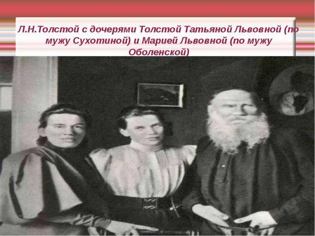 Л.Н.Толстой с дочерями Толстой Татьяной Львовной (по мужу Сухотиной) и Марией...