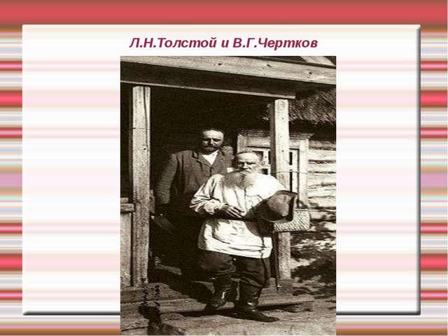 Л.Н.Толстой и В.Г.Чертков