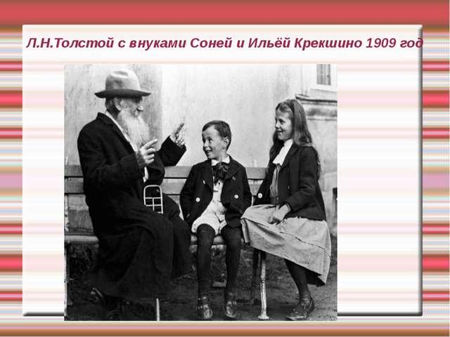 Л.Н.Толстой с внуками Соней и Ильёй Крекшино 1909 год