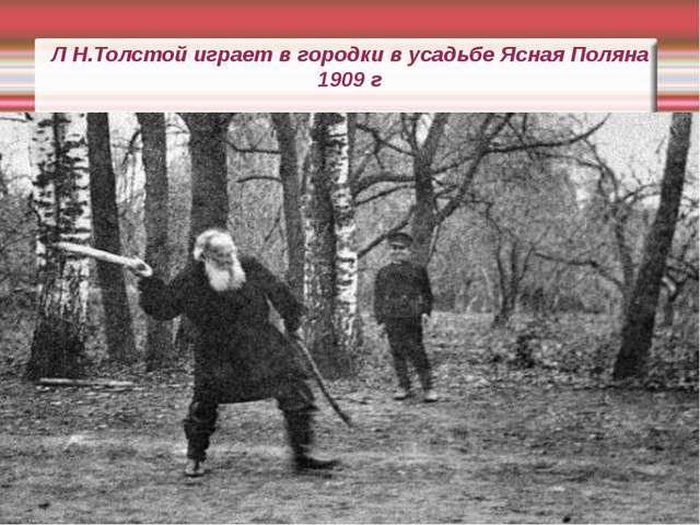 Л Н.Толстой играет в городки в усадьбе Ясная Поляна 1909 г