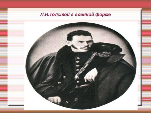 Л.Н.Толстой в военной форме