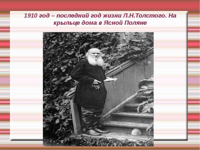1910 год – последний год жизни Л.Н.Толстого. На крыльце дома в Ясной Поляне