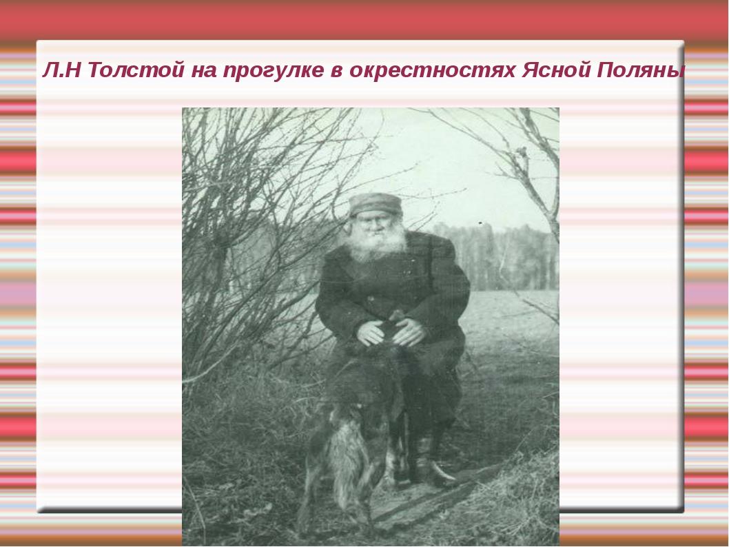 Л.Н Толстой на прогулке в окрестностях Ясной Поляны