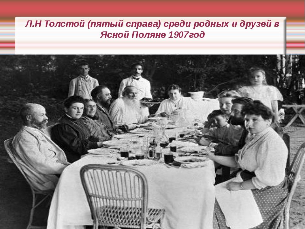 Л.Н Толстой (пятый справа) среди родных и друзей в Ясной Поляне 1907год