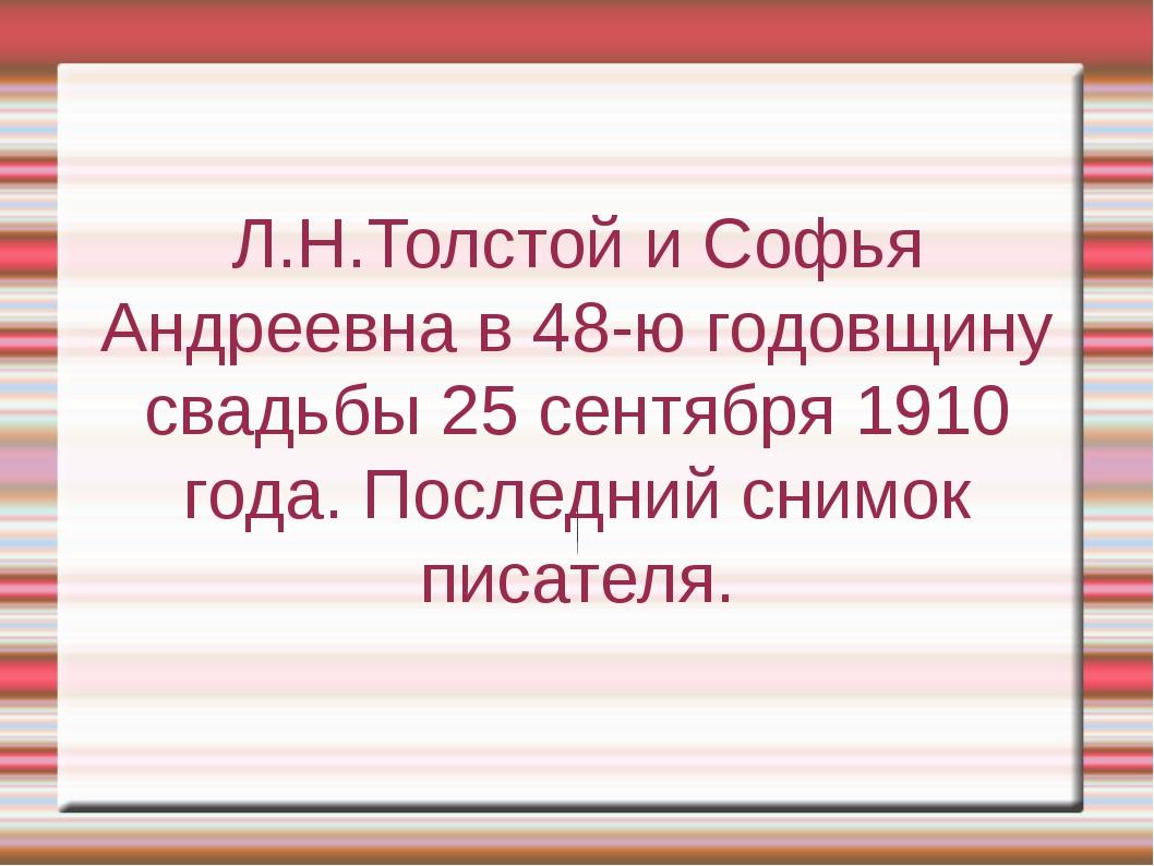 Л.Н.Толстой и Софья Андреевна в 48-ю годовщину свадьбы 25 сентября 1910 года...