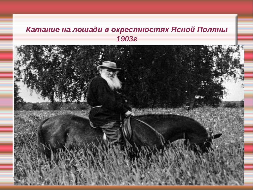 Катание на лошади в окрестностях Ясной Поляны 1903г